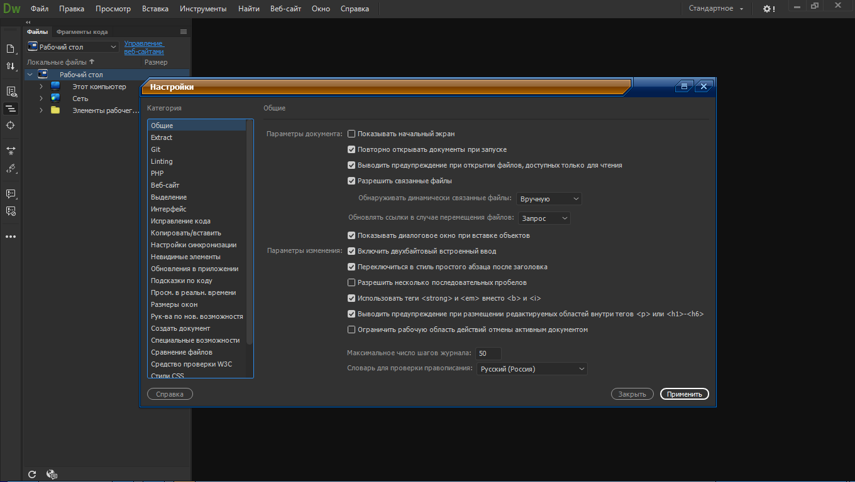 Adobe Dreamweaver скачать бесплатно для Windows Xp